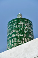 round minaret with inscriptions